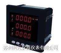 多功能电力仪表 CYB