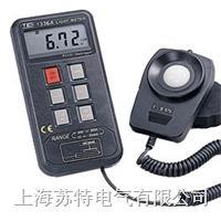 TES-1336A 数字式照度计