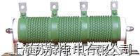 可变电阻器 功率型电阻 RXG20型