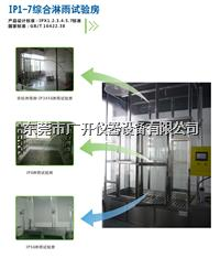 IP1-7综合淋雨试验房 淋雨试验机 防水试验箱