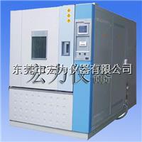 快速溫變試驗箱   HL-KS-80-5