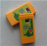 紙張含水率檢測儀 HT-904