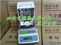 脫水蔬菜水分測定儀 JT-100