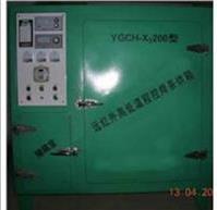 YGCH-X-400远红外高低温程控焊条烘箱 YGCH-X-400