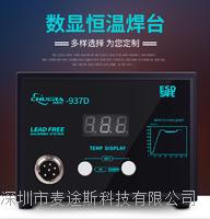CSD937数显恒温焊台 CSD937