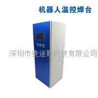 WK01焊锡机器人温控焊台 WK01
