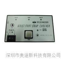 斯莱德SL-033人体综合测试仪鞋套静电仪静电测试仪 SL-033