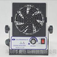 斯莱德 FC-001高频交流除静电离子风机  FC-001