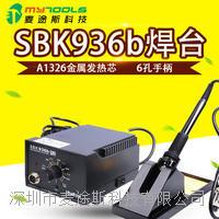 深圳白光恒温焊台 SBK936b