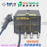 深圳白光SBK 850D數顯熱風槍拆焊臺二合一氣泵防靜電返修臺 SBK850D