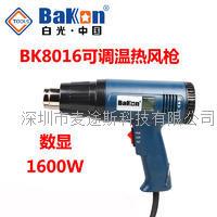 深圳白光BK8016维修便携式热风枪1600W BK8016