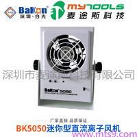 深圳白光BK5050迷你智能直流離子風機 BK5050