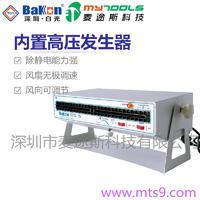 深圳白光BK5700-W臥式交流離子風機 除靜電離子風機 BK5700-W