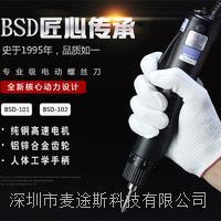 奇力速BSD102電批小尖