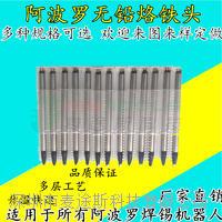 APOLLO阿波罗焊锡机电焊头焊咀机器人焊接l烙铁头 DCS-PC/D/DV1