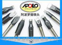 供应阿波罗烙铁头 各种型号各种规格 欢迎来图定做 各种规格型号