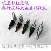 自动焊锡机烙铁头 大威乐 V型烙铁头 DU型 WSP150手柄 焊锡咀定做 大威乐
