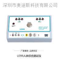人体综合测试仪 U399A