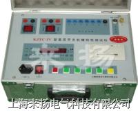 高壓開關機械動特性測試儀 KJTC-IV