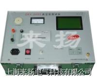 真空度測試儀-榴莲视频在线观看网址入口 ZKY-2000