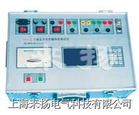 高壓開關特性測試儀 GKC-E
