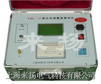 氧化鋅避雷器測試儀 YBL-III係列