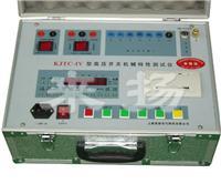 短路器機械特性測試儀 KJTC-IV