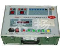 高壓短路器機械特性測試儀 KJTC-IV