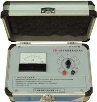 雜散電流測定儀 FZY-3型