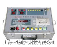 開關動特性測試儀 KJTC-IV