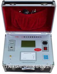 避雷器阻性電流測試儀 YBL-III