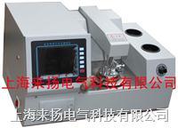 全自動閉口閃點試驗器 LYBS-8