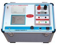 CT伏安特性綜合測試儀 LYFA-8000