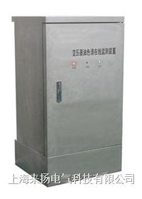 變壓器油色譜在線監測系統 LYGCXT2800