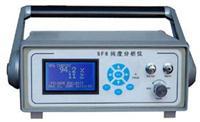 SF6氣體純度測試儀 LYQC