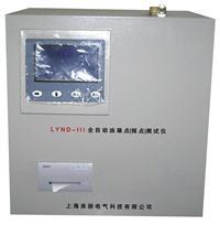 油凝點測試儀器 LYND-III