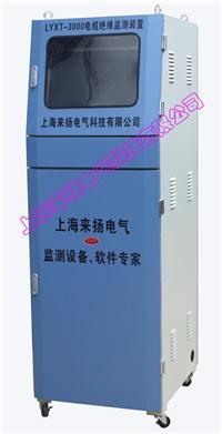 高壓電纜在線監測係統 LYXT-3000