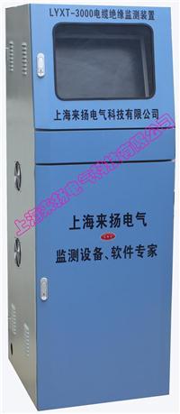 電纜故障在線監測係統 LYXT-3000
