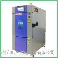 常平高低溫循環檢測儀 SMC-36PF