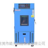 LED恒溫恒濕實驗箱深圳供應商
