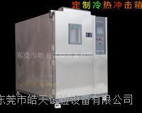 深圳冷熱衝擊試驗箱爆款價格 TS