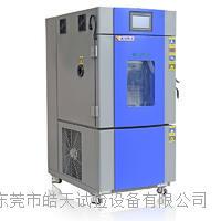 LED專用恒溫恒濕箱現貨供應 SMA-80PF