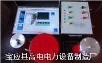 变频串联谐振试验成套装置 GDJW