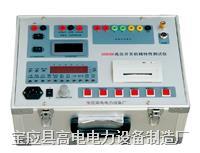 高压开关动特性测试仪 GD6300