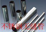 219*6不銹鋼工業管,大口徑不銹鋼無縫管 齊全