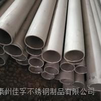 戴南不銹鋼工業管無縫鋼管 齊全