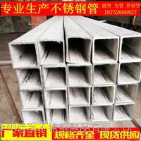 戴南不銹鋼方管廠家批發供應 齊全