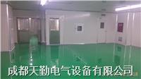 潔淨室,無塵室淨化工程(四川淨化設備生產廠家) 成都手機亞遊app電氣設備有限公司