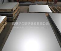 西安不锈钢材料规格库 西安 不锈钢材料规格库