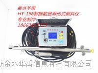山東金水華禹HY—196型智能數顯滑動式測斜儀 HY—196型智能數顯滑動式測斜儀